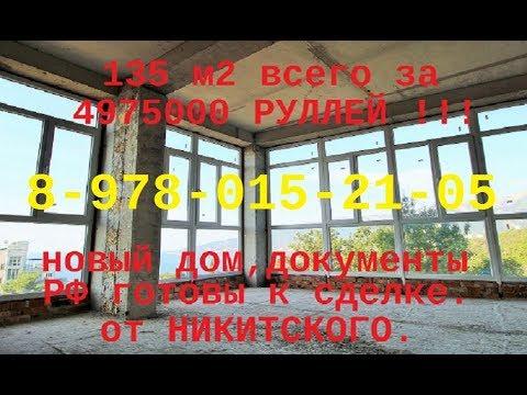 Ялта $. Купить квартиру 135м2, ВСЕГО за 4975000р  от Никитского   +7 978 015 21 05
