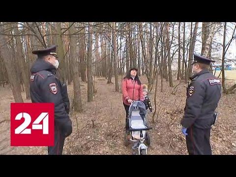 Разъяснительная работа или штраф: полиция Москвы ловила нарушителей режима самоизоляции - Россия 24