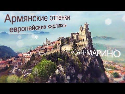 Армянские оттенки европейских карликов