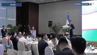 Презентация Узбекистана в Китае