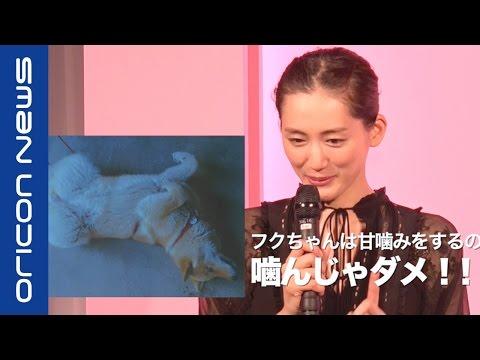 綾瀬はるか 実家の犬に躾「噛んじゃだめダメ!!」 『テレビドアホン スマ@ホーム システム』製品発表会