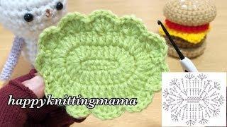 レタスの編み方【かぎ針】おままごとフード☆ハンバーガーのトッピング☆【happyknittingmama:ハピママ