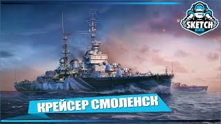 ⚓ СМОЛЕНСК 📢 ТЁПЛЫЙ ВЕЧЕРНИЙ РАНДОМ 📢 World of Warships. Sketch TV