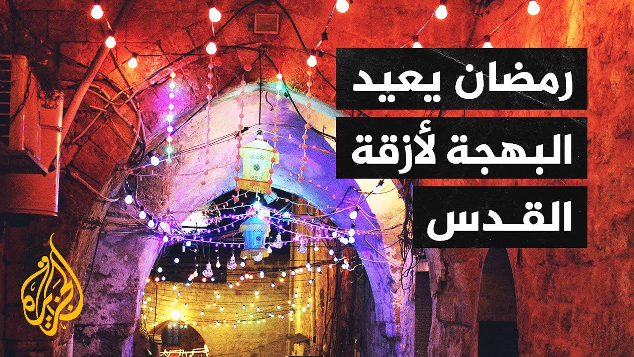 رمضان في القدس.. أجواء رمضانية مميزة داخل البلدة القديمة  - نشر قبل 36 دقيقة