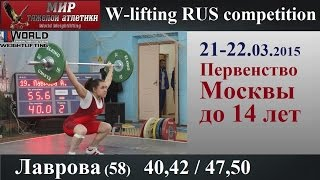 21-22.03.2015.LAVROVA-58.(40,42/47,50).Moscow Championship to 14 years.