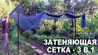 Затеняющая сетка для огорода  Как выбрать  сетку для затенения овощей