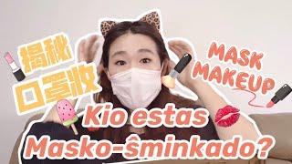 Kio estas Masko-ŝminkado? 揭秘口罩妆!What's Mask Makeup?