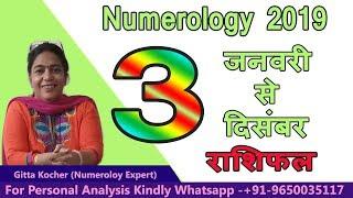 numerology number 3 | Personal Number 3 for 2019 | Hindi | gitta Kochar