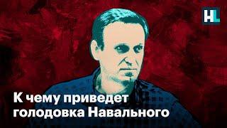 «Это радикальное политическое протестное мероприятие»: к чему приведет голодовка Навального