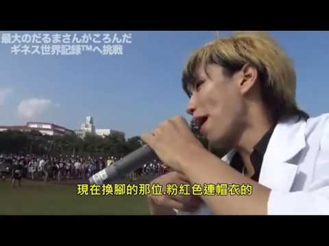 【hajime社長】金氏世界紀錄 - 挑戰740人的一二三木頭人【中文翻譯】