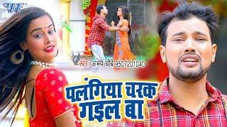 Abhay Chaubey का नया सुपरहिट #VIDEO_SONG | Sanwariya Sange Chal Jaibu | Bhojpuri Song