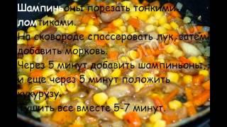 Блюда с морепродуктами:Кальмары тушеные с овощами