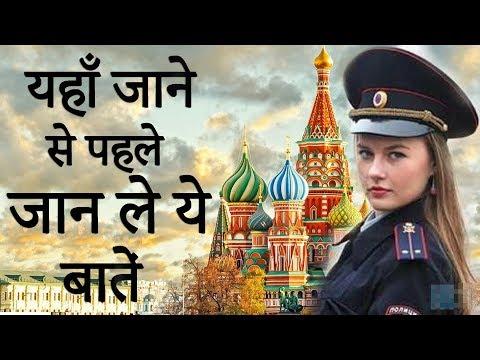 रूस के बारे में ये नहीं जानते होंगे आप | RUSSIA FACTS HINDI