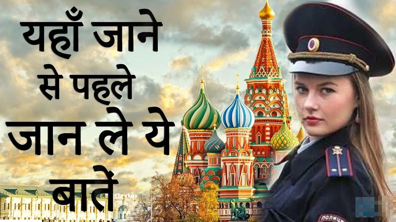 रूस के बारे में ये नहीं जानते होंगे आप | Russia facts in Hindi