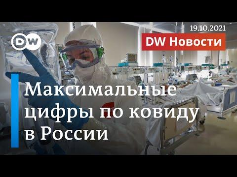 Смертность от ковида: Россия бьет антирекорды. DW Новости (19.10.2021)