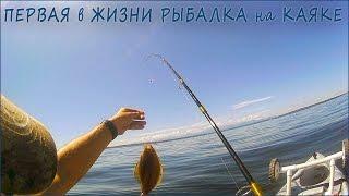 Рыболовный Каяк Мой Самый Первый Выход в Море (Kayak Fishing First Out Inshore)(Мой самый первый в жизни выход на рыболовном каяке!!! Не забывайте лайк и подписку :) Спасибо за просмотр!..., 2015-08-24T17:14:54.000Z)