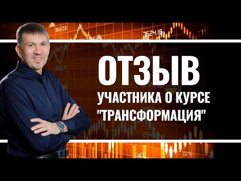 """Отзыв участника о курсе """"ТРАНСФОРМАЦИЯ"""""""