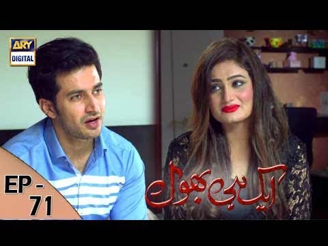 Ek Hi Bhool - Episode 71 - 20th September 2017 - ARY Digital Drama