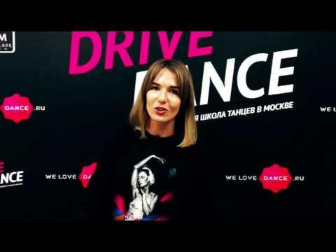 Елена Казак о Drive Dance
