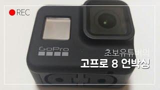 초보 유튜버의 고프로 8 개봉기(언박싱)