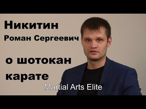 Dialog 5: Никитин Роман Сергеевич о шотокан карате