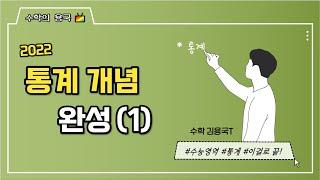 [메가스터디 수학 김용국T] 2022 통계 개념 완성(…