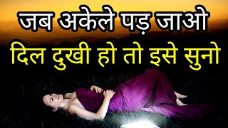 दिल को छू लेगा ये विडियो | Best Motivational speech in Hindi video inspirational Heartbreak quotes