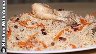 Chicken Kabuli Pulao Recipe - How to make Afghani Pulao - Kitchen With Amna