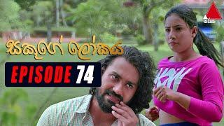 Sakuge Lokaya (සකූගේ ලෝකය) | Episode 74 | 12th August 2021 | Sirasa TV Thumbnail