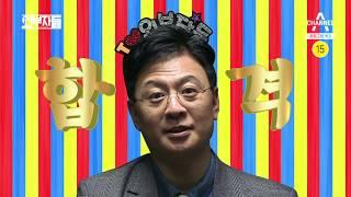 [외부자들 예고] 역전재판 - 수습의 역전극 / 채널A 외부자들 90회
