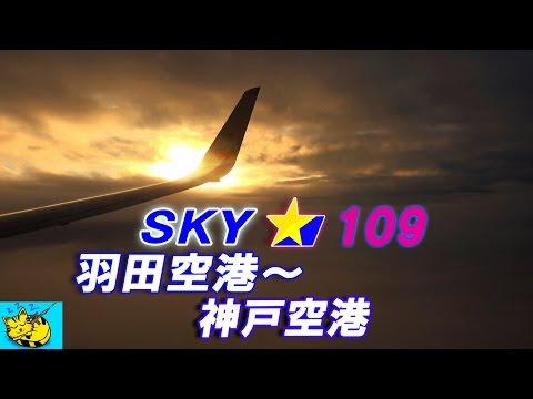 スカイマーク(SKYMARK)東京国際(羽田)空港~神戸空港 . Skymark109. From Tokyo to Kobe airport.