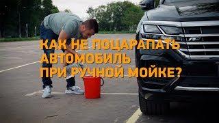 #Лайфхак: как не поцарапать автомобиль при ручной мойке? Минтранс.