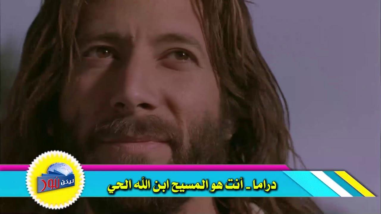437 دراما - أنت هو المسيح ابن الله الحي