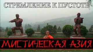 Мистическая Азия - Стремление к пустоте (документа...