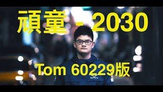 頑童 MJ116 - 2030 ( David Chang cover. ) Tom60229 版