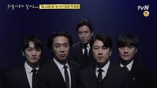 젝스키스X유희열, '뒤돌아보지 말아요'로 뭉쳤다…22일 첫방송(공식) tvn에서 2021년1월…