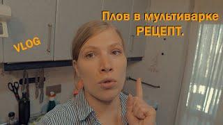 VLOG Плов в мультиварке РЕЦЕПТ Не могу без шоколада 09 11 2020