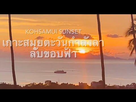 Koh Samui always beautiful Sunset,the Sea, the Sky เกาะสมุยตะวันกำลังลาลับขอบฟ้า สวยงามเสมอ YouTube