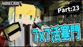 【Inkcraft】#Part23 地下城的7x7活塞大門 蔡阿墨 墨工藝 第3季當個創世神(Part63) 【Minecraft】