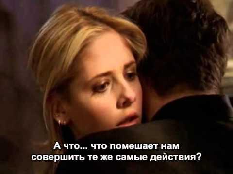 Трогательная сцена из сериала Баффи(серия 2x22)
