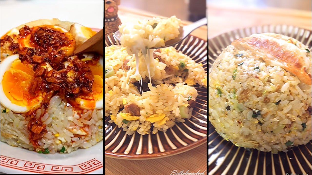 【特殊】見た目は変わってるけど意外とおいしいチャーハン3選!「3 unusual fried rice」