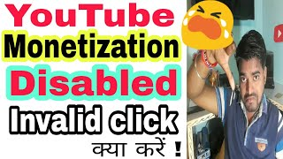Monetization Disabled due to Invalid clicks 😞😞 ||  क्या करें !