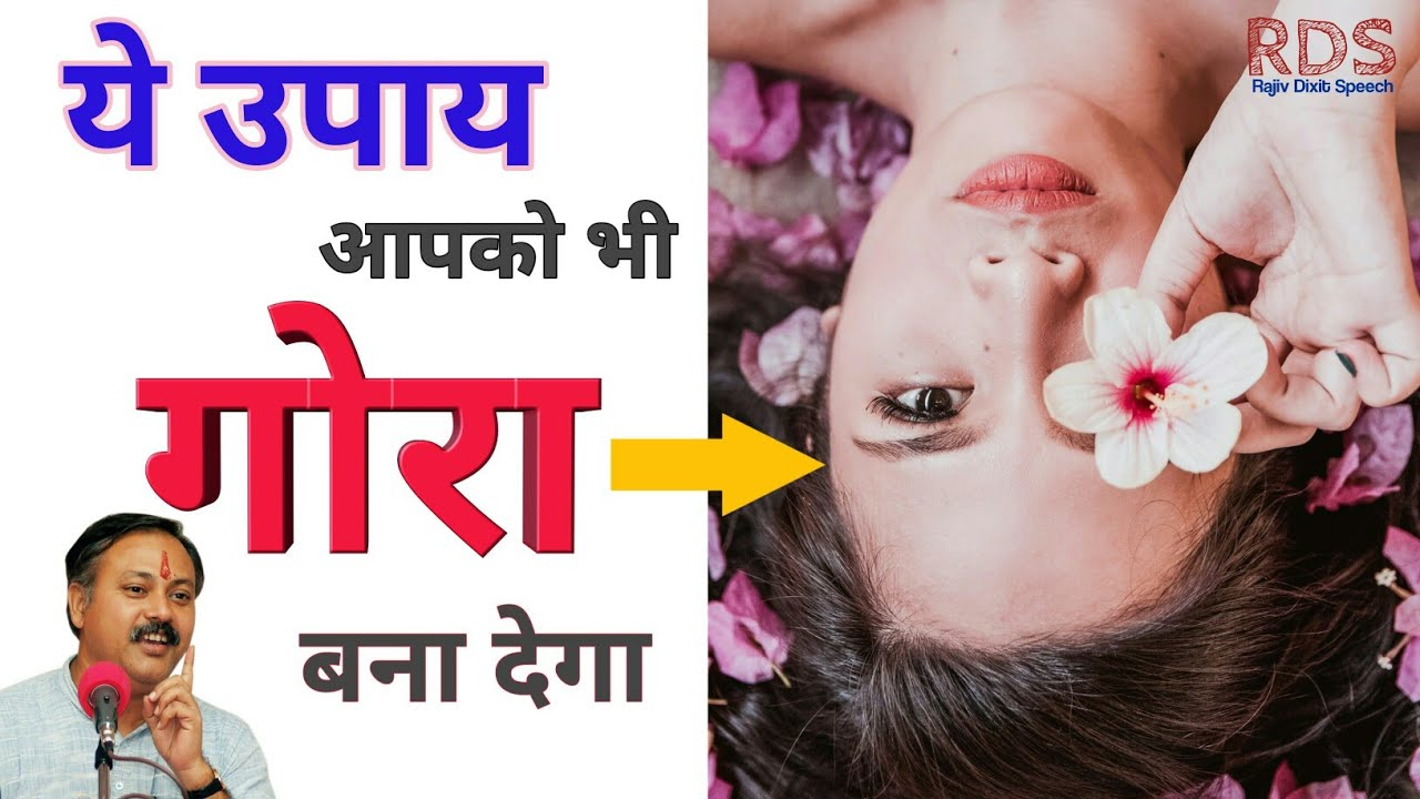 How to get Glowing skin health tips by Rajiv Dixit  / rajiv