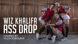 Download Video Wiz Khalifa -  Ass Drop. Сhoreo by Soboleva Yulia MP3 3GP MP4