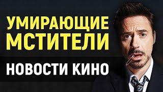 Умирающие МСТИТЕЛИ, свадьба Фассбендера и др – Новости кино
