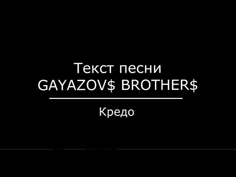 GAYAZOV$ BROTHER$ — Кредо текст песни