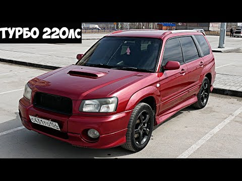 БЕШЕНЫЙ ТУРБО СУБАРЬ за 400к руб! Subaru Forester