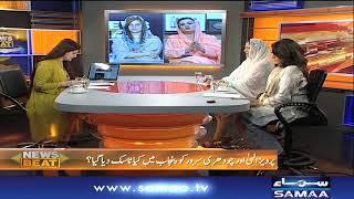 PTI Ki Mushkilaat | News Beat | Paras Jahanzeb | SAMAA TV | 11 August 2018