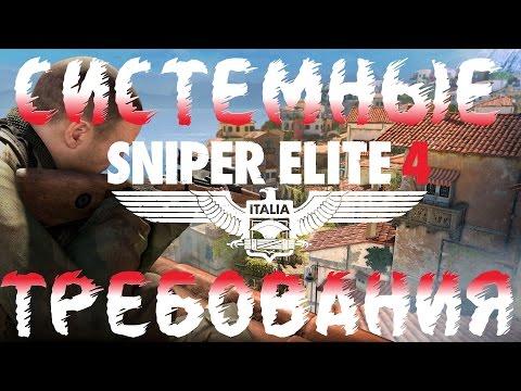 Обзор и Системные Требования Sniper Elite 4