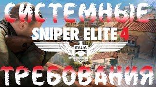 видео Снайпер элит 2 системные требования